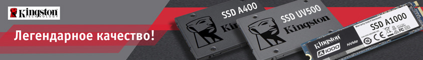 Kingston SSD A400, А1000, UV500
